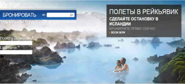 Pretty nice huh? Except this place does not exist in reality. Advert from Icelandair